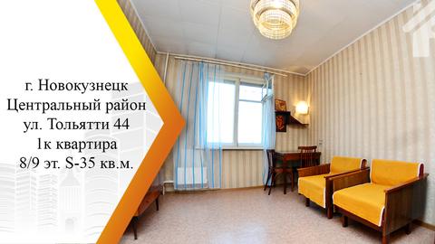 Сдам 1-к квартиру, Новокузнецк город, улица Тольятти 44 - Фото 1