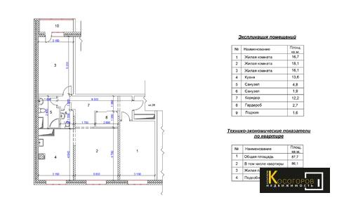 Купи 3 комнатную квартиру с европейской планировкой и 2 санузлами - Фото 4