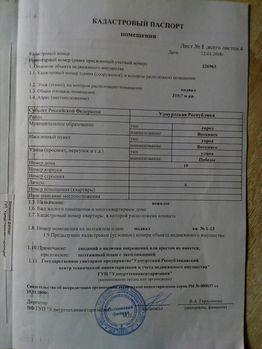 Продажа псн, Воткинск, Ул. Победы - Фото 2