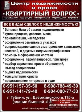 Объявление №49789507: Помещение в аренду. Губкин, ул. Фрунзе,
