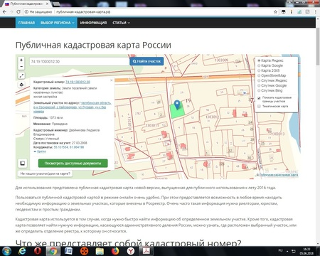 Земля под коттедж рядом с Челябинском в Кайгородово газ, свет - Фото 2