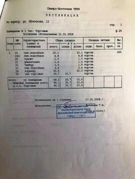 Торговое помещение 90 м2 в аренду в Бутырском р-не Яблочкова 12 - Фото 4