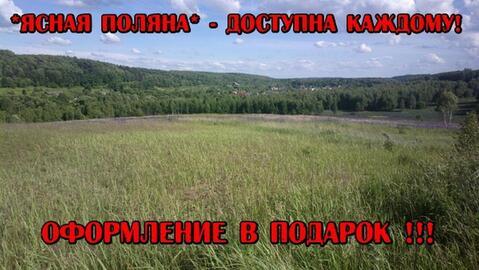 """Участок в перспективном кот. поселке """"Ясная поляна"""", рассрочка, коммун - Фото 1"""