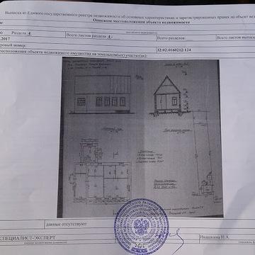 Продажа: дом 62.8 м2 на участке 14 сот. - Фото 2