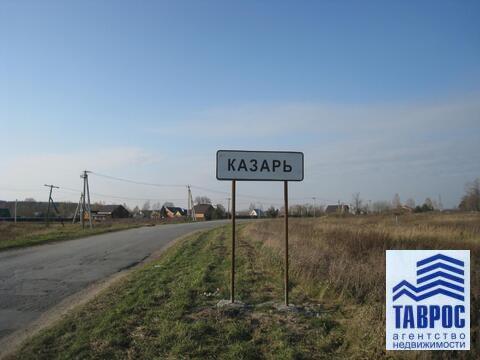 Продам участок в селе Казарь - Фото 1