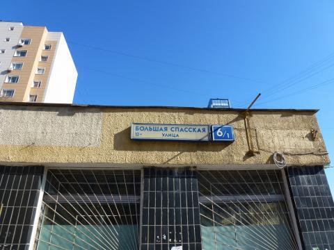 Продажа 1 ккв на Бол.Спасской, д.6 - Фото 2
