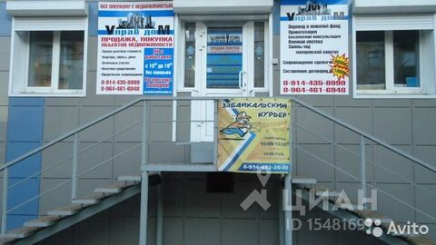 Продажа псн, Чита, Улица Кастринская - Фото 1