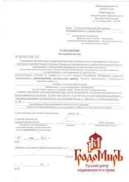 Продается участок, Глинково с, Новоглинковская - Фото 4