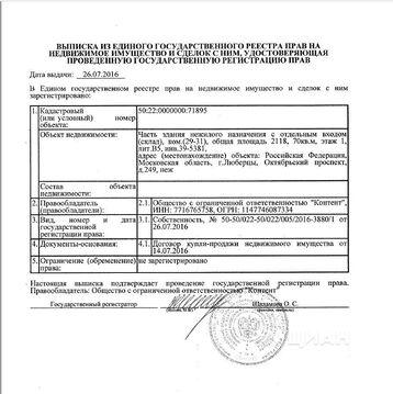 Продажа склада, Люберцы, Люберецкий район, Октябрьский пр-кт. - Фото 2