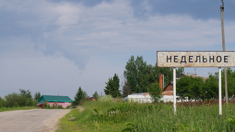 Участок 17 сот. лпх, село Недельное, г Малоярославец - Фото 4