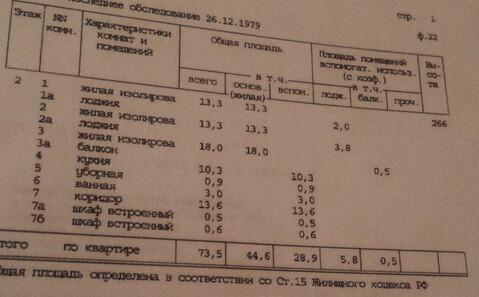 3-комн. квартира ул. Вильнюсская, 8к2 - Фото 5