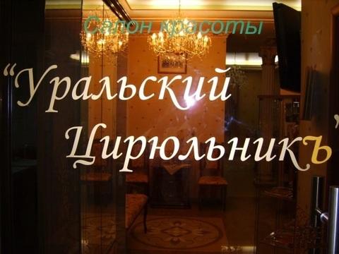 Салон красоты - Фото 3