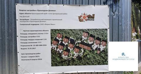 Краснодарский край, Сочи, ул. Донская,21 4