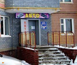 Продажа готового бизнеса, Новочебоксарск, Улица . - Фото 1