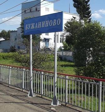 Продам 15 соток ИЖС в селе Бужаниново, Сергиев Посад - Фото 2