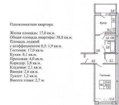 1-к квартира, 40.7 м, 1/5 эт. - Фото 2