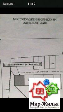Продажа участка, Волгоград, П. Горная Поляна - Фото 2