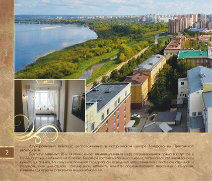 Продажа квартиры, Кемерово, Ул. Притомская набережная - Фото 2