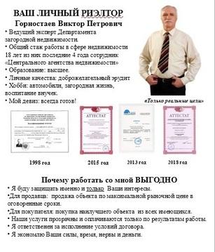 """Супердешевый участок с молодым лесом в кп """"Дубровка"""". - Фото 4"""
