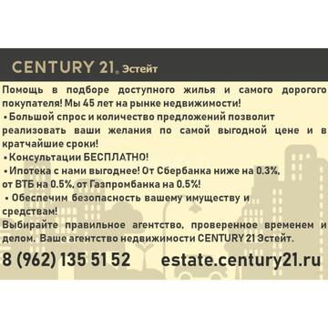 "ЖК "" Мечта ""1-комн ул Ново-Советская 130 - Фото 2"