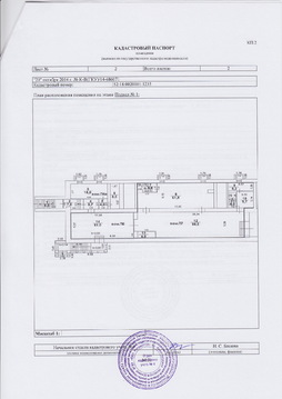 Аренда 250 кв Нижний Новгород ул. рябцева18 - Фото 4