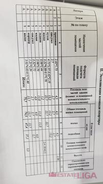 Продажа квартиры, Молоково, Вологодский район, Ново-Молоковский бул. - Фото 1
