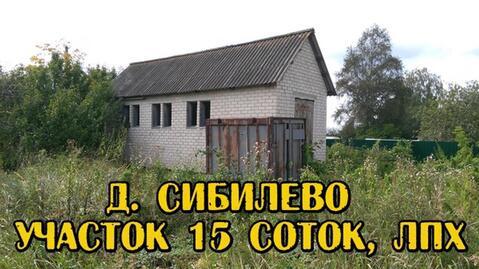 Участок 15 соток, в д.Сибилево(д.Купники), с кирпичным садовым домиком - Фото 1