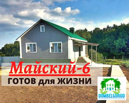 Объявление №65181991: Продажа дома. Белгород