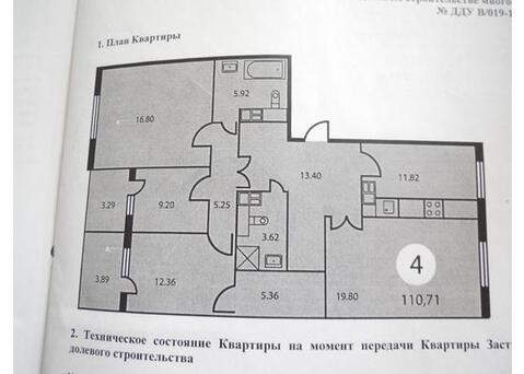 Шикарная 4-к кв 110 кв.м пос.Володарского - Фото 4
