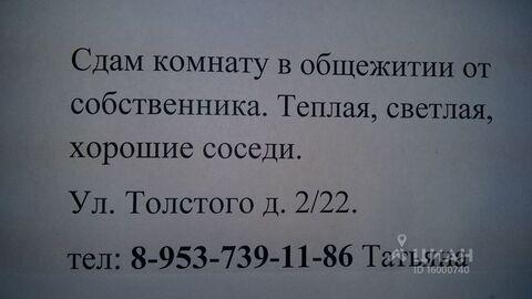 Аренда комнаты, Рязань, Ул. Березовая - Фото 1