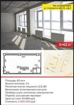 Продажа офиса, Дударева, Тюменский район, Улица Созидателей