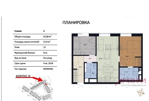 Продажа апартаментов - Фото 5