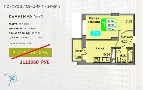 Квартира в монолитно-кирпичном новом доме, город Подольск, Климовск - Фото 2