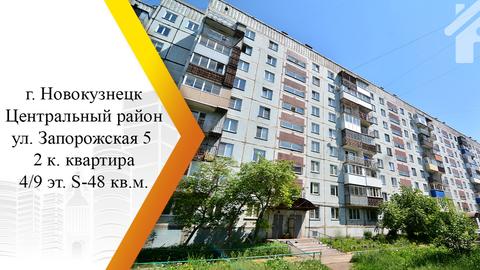 Сдам 2-к квартиру, Новокузнецк город, Запорожская улица 5 - Фото 1