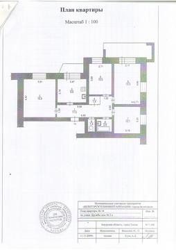Квартиры, Дружбы, д.2 к.А - Фото 1
