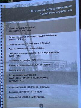 Продажа склада, Саратов, Московское ш. - Фото 5
