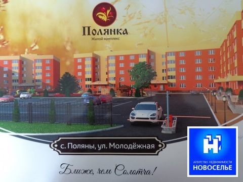 Продажа однокомнатной квартиры в Полянах - Фото 1