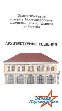 Продажа земли под строительство Магазина, в центре Дмитрова мкр. Марко - Фото 5