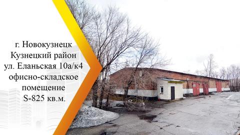 Объявление №57502798: Помещение в аренду. Новокузнецк, ул. Еланьская, 10А/4,