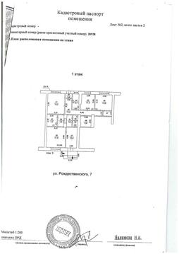 Коммерческая недвижимость, ул. Рождественского, д.7 - Фото 1