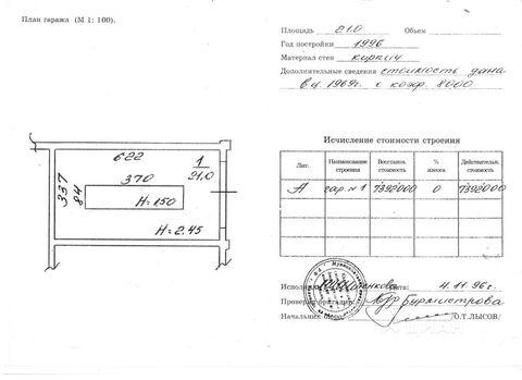 Продажа гаража, Калининград, Ул. Коперника