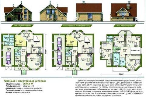 Продается дом сот Прибрежный, 270м2 - Фото 2