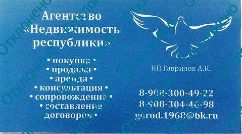 Продаю зем.участок в п.Ишлеи ул.Казанская - Фото 4