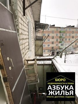 Продажа 1-к квартиры на Дружбы 4а за 630 000 руб - Фото 4