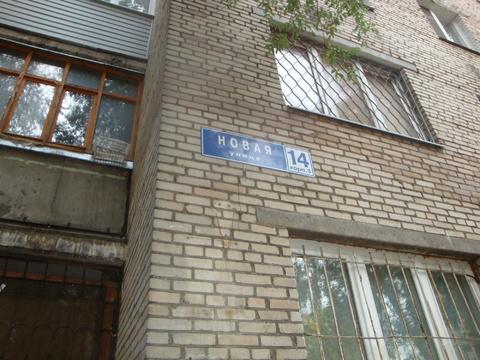 1 ком кв. г. Реутов, ул.Новая, д.14 к.3 - Фото 1