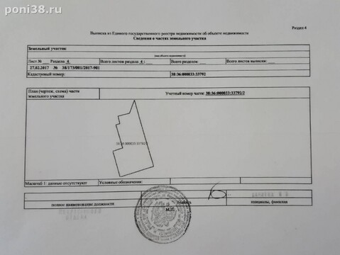 Продажа участка, Иркутск, Ул. Долгополова - Фото 1