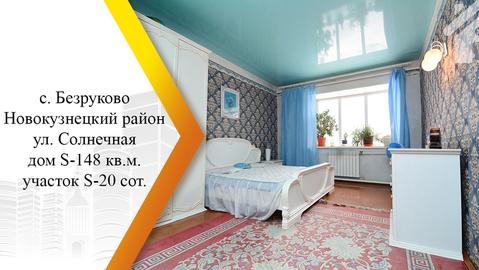 Продается дом. , Безруково, Солнечная улица 2а - Фото 1