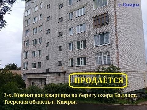 Продаётся 3к квартира в г. Кимры по ул. Песочная 3 - Фото 3