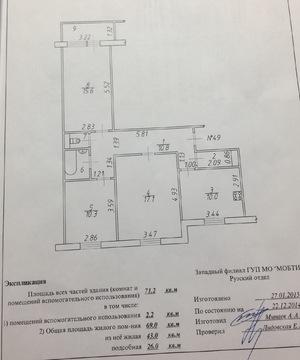 3-х комнатная квартира в г. Руза, Северный мкр 4. - Фото 2