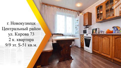 Продам 2-к квартиру, Новокузнецк город, улица Кирова 73 - Фото 1